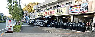 ごぶやまパート1店